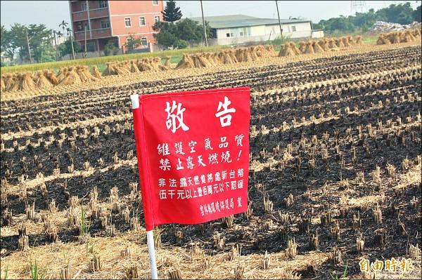 減少燃燒稻草方案 : 使用含醱酵稻稈的有機質肥料, 可以促使稻稈自然轉化成有機質!!