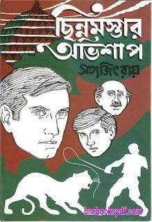 ছিন্নমস্তার অভিশাপ - সত্যজিৎ রায় Chinnomastar obhishap by Satyajit Ray
