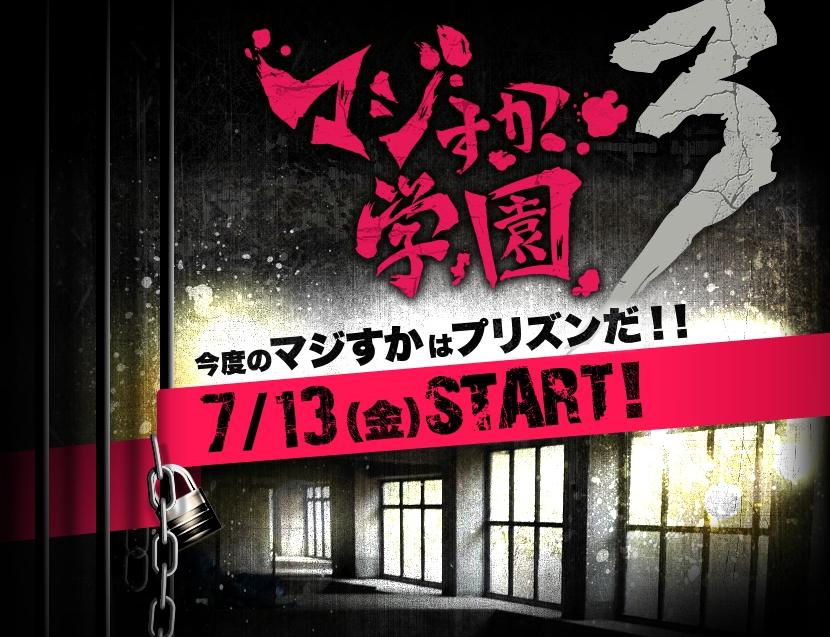 Download Majisuka Gakuen Season 3