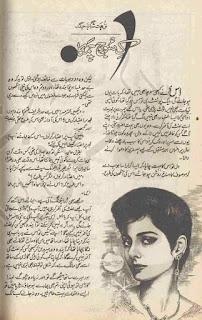 Ik sooraj chamka by Nuzhat Shabana Haider Online Reading