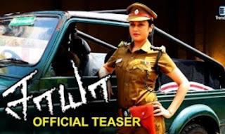 Saaya Tamil Movie | Official Teaser | Sonia Agarwal, Santosh Khanna | VS Palanivel