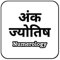 By-the-year-2017-Learn-Numerology-Horoscope-जानिए अंक ज्योतिष द्वारा वर्ष 2017 का राशिफल