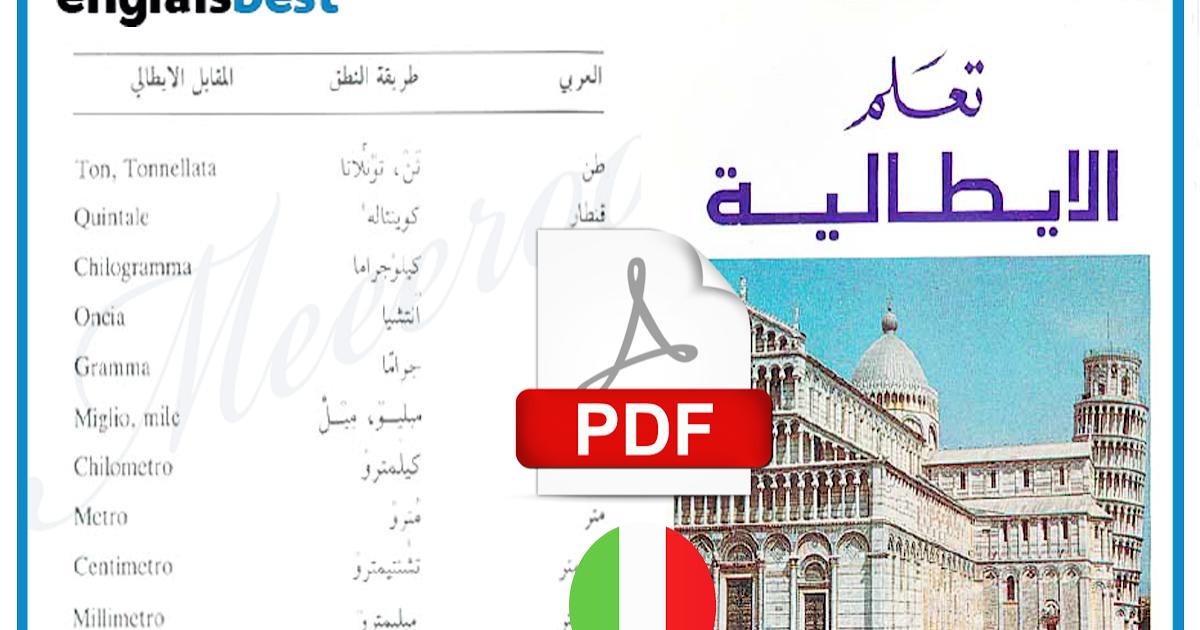 تحميل كتاب تعلم اللغة الايطالية