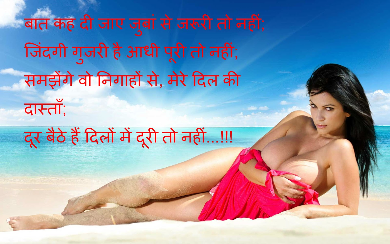 Gratis hindi sexy sms