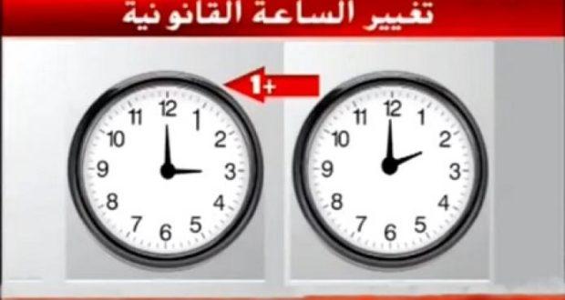 موعد إضافة ساعة للتوقيت الرسمي للمملكة