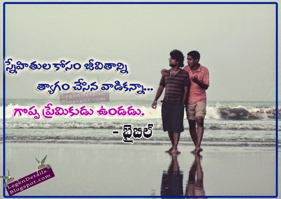 Bible Friendship Quotes In Telugu Legendary Quotes