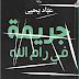 رواية جريمة قتل في رام الله تأليف عباد يحيى pdf