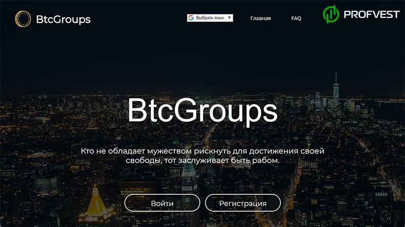 BtcGroups обзор и отзывы HYIP-проекта