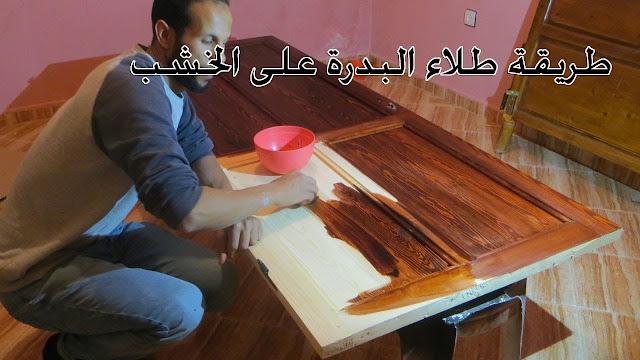 طريقة طلاء البودرة على الخشب نوع من الفيرني على شكل بودرة Fikra Color