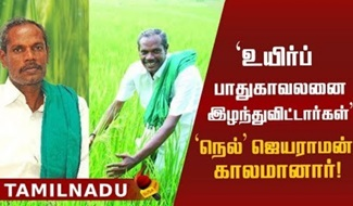 The man revived more than 160 paddy seeds is no more!