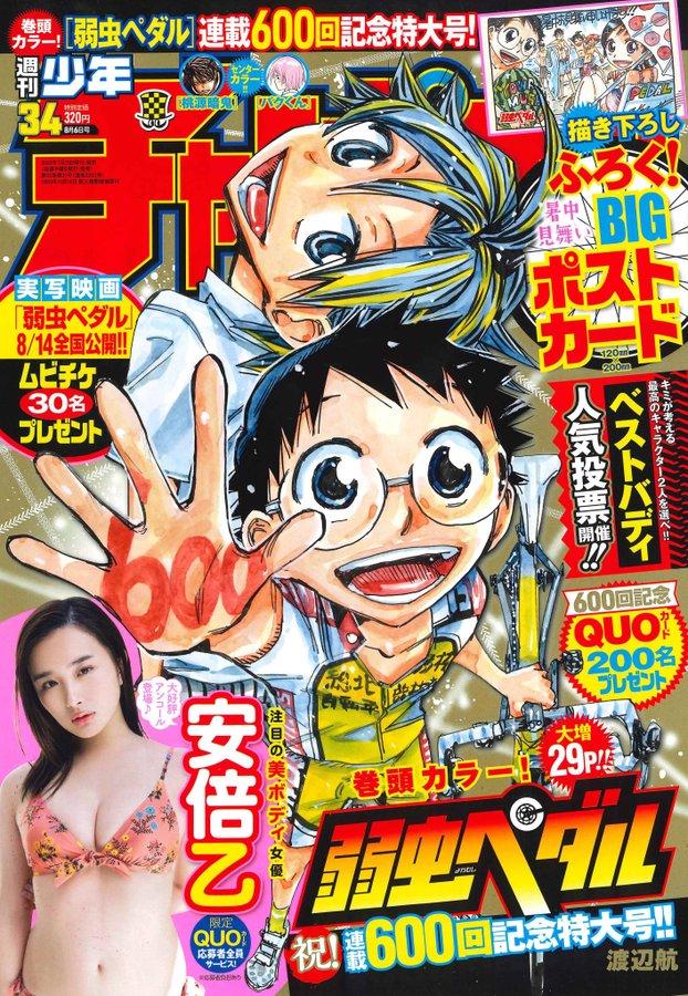 週刊少年チャンピオン 2020年34号 [Weekly Shonen Champion 2020 No.34+RAR]