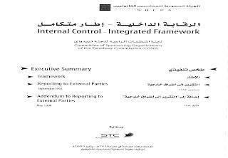 الرقابة الداخلية اطار متكامل COSO
