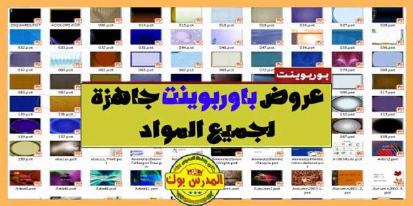 300 قالب بوربوينت جاهز للكتابة عليه PPT حمل من هنا أقوي مجموعة قوالب بوربوينت عربي وانجليزي