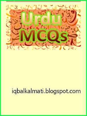 Urdu MCQ Past paper