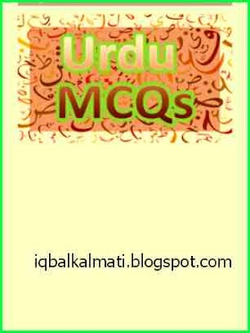 CSS Urdu MCQs Past Papers Free Download in PDF Or Read Online