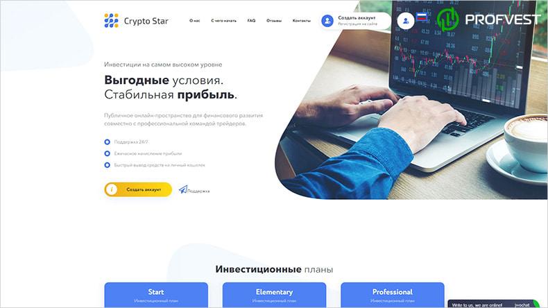 Обновление маркетинга в Crypto Star LTD