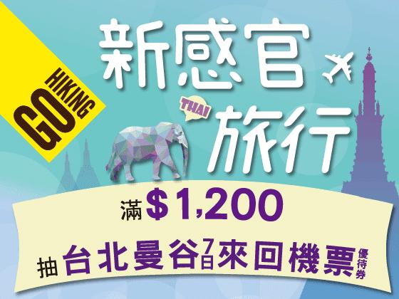 GO HIKING 消費滿1200元抽台北曼谷機票