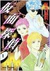 新仮面探偵 第01巻 [Shin Kamen Tantei vol 01]