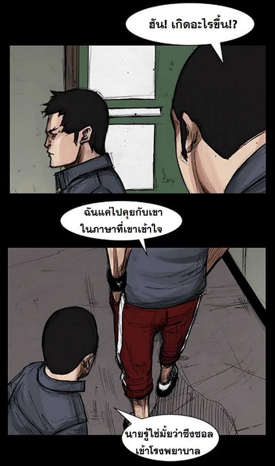 Dokgo - หน้า 7