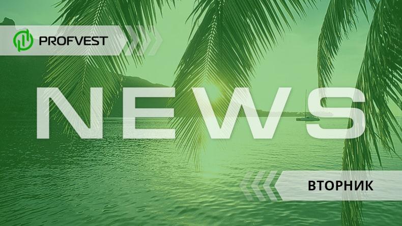 Новости от 20.08.19