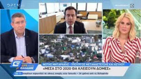 Μηταράκης- Μέσα στο 2020 θα κλείσουν 60 hot spot και θα τους ενσωματώσουμε στην Ελληνική κοινωνία