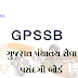 GPSSB Nayab Chitnish, Social Welfare Officer and Extension Officer Additional Provisional Merit List and Document Verification Program 2017