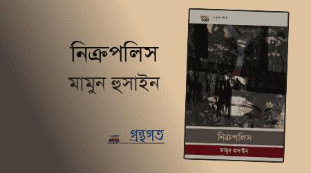 নিক্রপলিস | মামুন হুসাইন