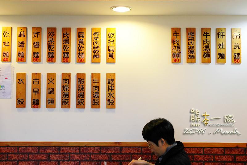三峽北大國際街學生美食餐廳|胡同43 牛肉麵食館~古早麵好吃