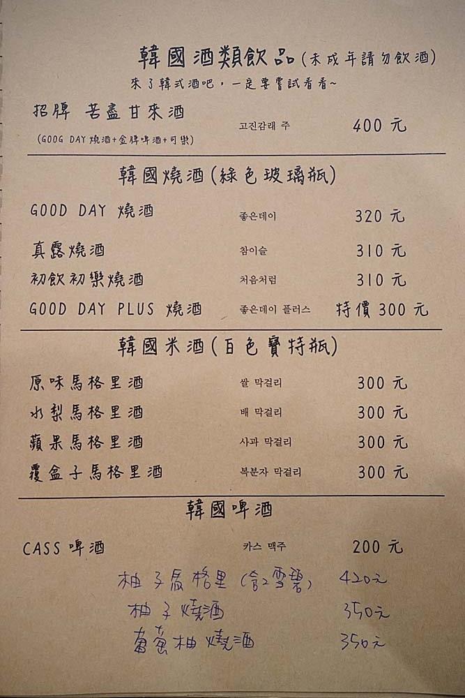 DSC00260 - 熱血採訪│逢甲朴大哥的韓式炸雞3月2日搬家擴大營業囉,下雨天人潮依舊多