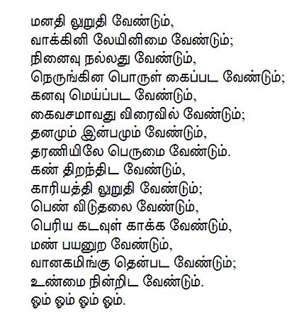 emancipation mean in tamil