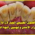 هذا الغسول الطبيعي الجبار لإزالة إصفرار الأسنان و تحسين رائحة الفم (عافاكم شارك الموضوع للاهميته)