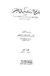 تحميل كتاب شرح الدروس في النحو pdf ابن الدهان النحوي