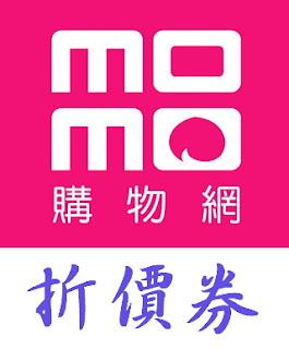 【momo購物網】折價券/優惠券/折扣碼/coupon 1/17更新