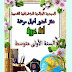 دفتر تحضير أعمال موجهة لغة عربية سنة 1 متوسط للأستاذة نجمة معيريف