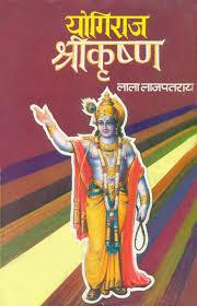 yogiraj-shrikrishna