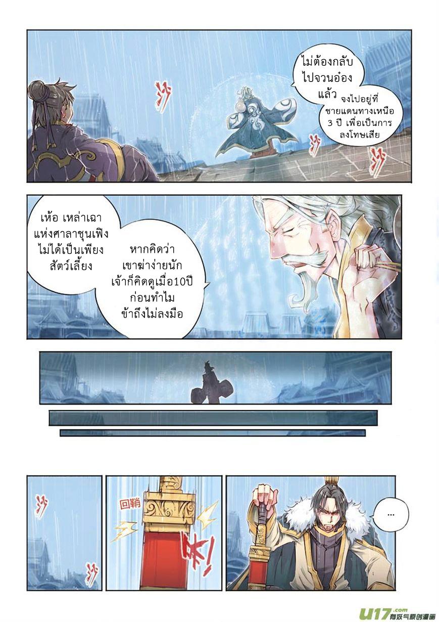 Jiang Ye ตอนที่ 16 หน้า 10