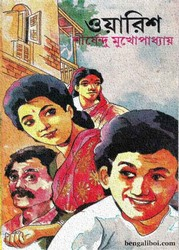 Warish by Shirshendu Mukhopadhyay ebook