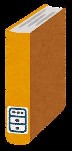 図書館の本のイラスト(黄色)