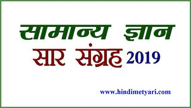 Samanya Gyan Sar Sangrah 2019 Book Hindi PDF Free