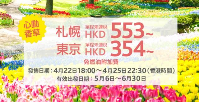 香草航空【心動香草】香港 飛 東京 $354、札幌$553起, 聽日(4月22日)下午6時開賣。
