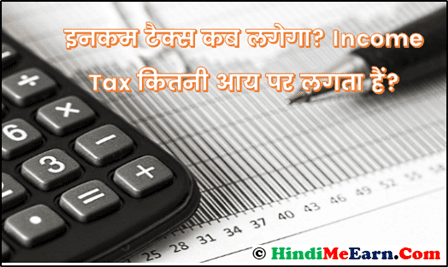 Income tax kab lagega