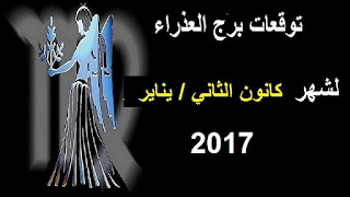 توقعات برج العذراء لشهر كانون الثاني/ يناير 2017