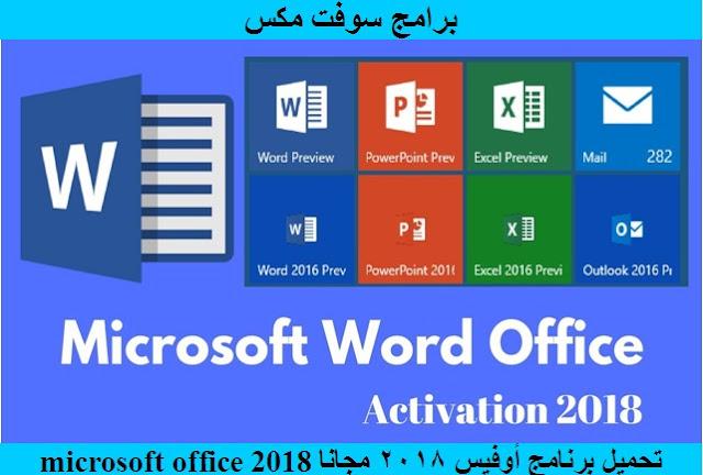تحميل برنامج اوفيس 2018 مجانا برابط مباشر download microsoft office 2018 free