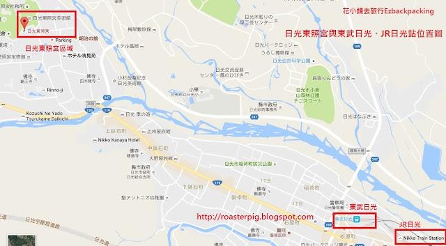 日光東照宮與東武日光、JR日光的位置圖