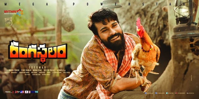 Rangasthalam, Reviews,rangasthalam review on Twitter,Rangasthalam Telugu Movie Review,Rangasthalam Movie Review , Rating , Public Talk ,Rangasthalam Review in Telugu. Rangasthalam Reviews in Telugu,Rangasthalam Ratings,Rangasthalam telugu movie review,Rangasthalam telugucinemas.in review,sandeep review on Rangasthalam,Sundeep Review on Rangasthalam,Rangasthalam hit of flop,RANGASTHALAM Ratings in all websites,