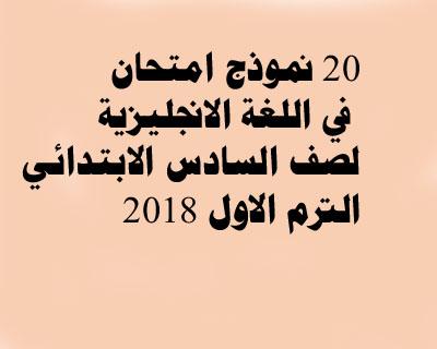 20 نموذج امتحان في اللغة الانجليزية للصف السادس الابتدائى الترم الاول 2018طبقا لاخر المواصفات