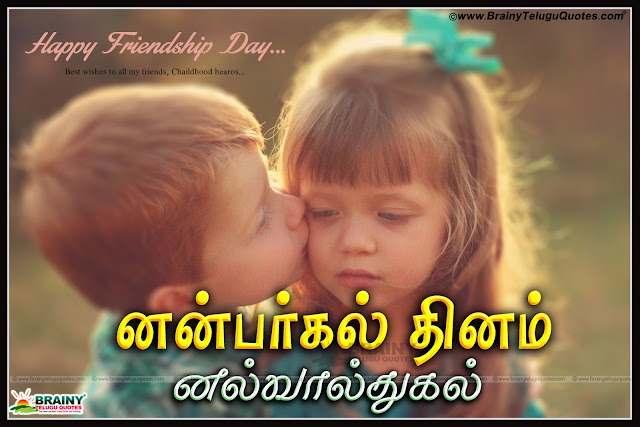Tami Happy Friendship Day Message in Tamil Font, Nice Tamil Friendship Kavithai Images HD, Latest Best Nanban Kavitahi HD Images, Beautiful Tamil HD Quotations, Best Friendship Day Quotes with Images,Latest Friendship Day in Tamilnadu Messages,Tamil Friendship Day quotes,Tamil Friendship Day wishes,Tamil Friendship Day hd wallpapers,Tamil Friendship Day greeting cards
