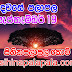 Lagna Palapala Ada Dawase  | ලග්න පලාපල | Sathiye Lagna Palapala 2020 | 2020-09-19