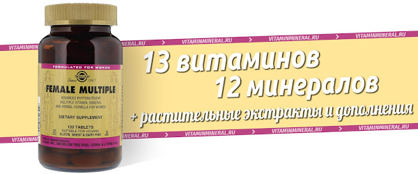 Солгар Мультивитамины для женщин