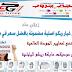قطع غيار ريكو اصلية مضمونة بافضل سعر في مصر